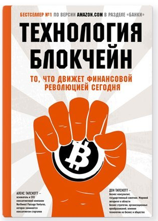 blockchain-revolution.jpg