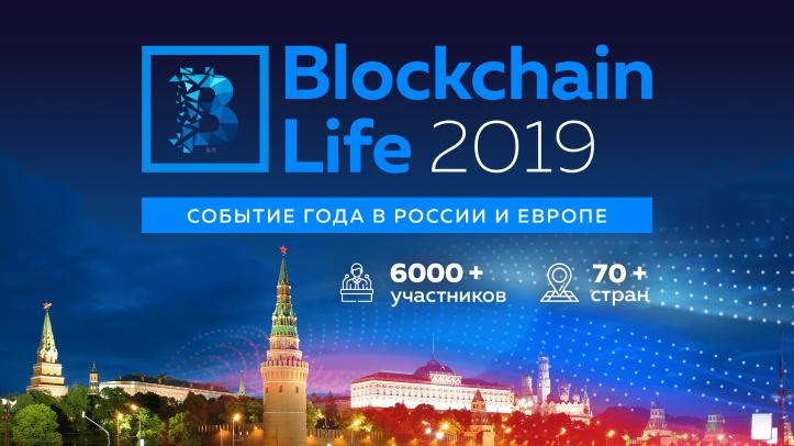 blockchainlife2019